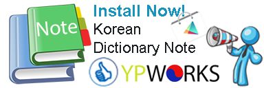 Tải Korean Dictionary